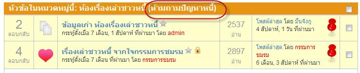 NO_debtquestion.jpg