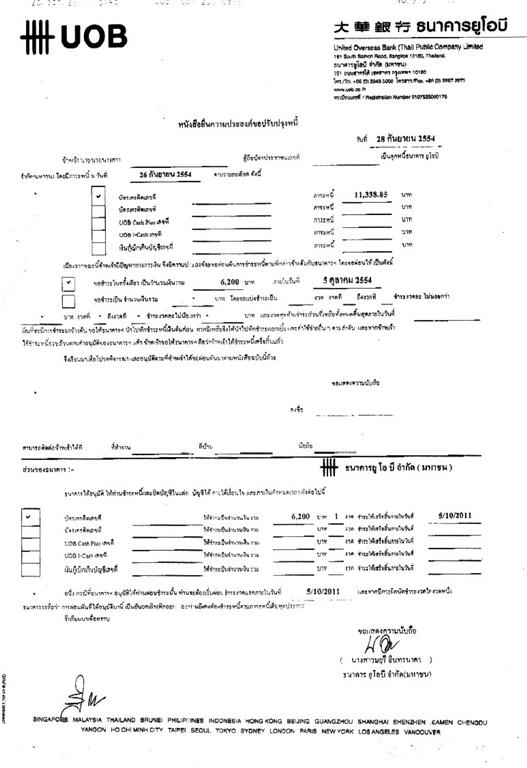 UOBHaircutconfirmation-napadsawan-101720.jpg
