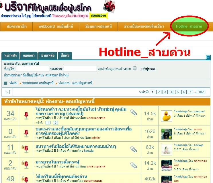 Hotline_menu_2018-12-22.jpg