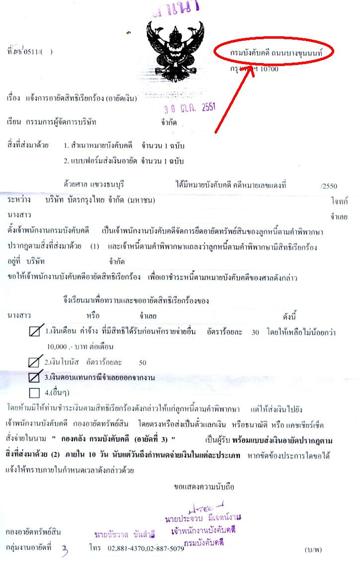 Salary_2014-08-091.jpg